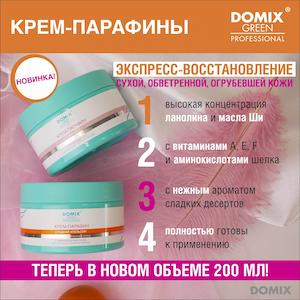 Крем-парафины ДОМИКС экспресс-восстановление