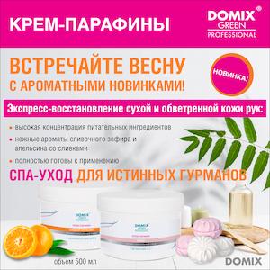 Крем-парафин SPA-уход Domix Green Professional ДОМИКС