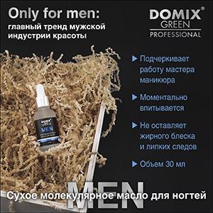 Сухое масло для ногтей MEN DGP