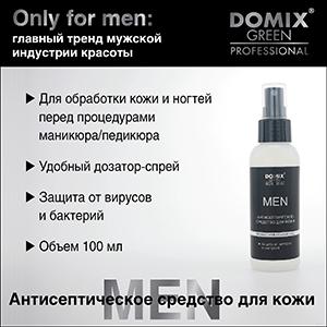 Антисептик для кожи Only for men