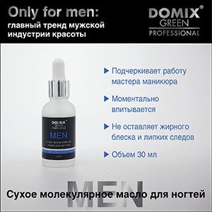 Молекулярное масло для ногтей Only for men
