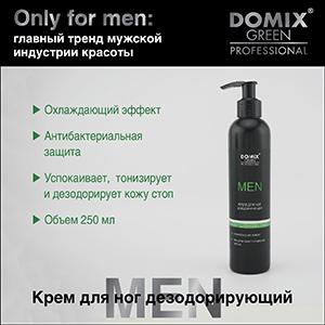 Крем для ног DOMIX MEN дезодорирующий