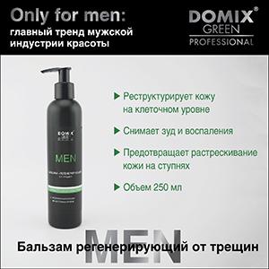 ДОМИКС Бальзам регенерирующий от трещин MEN