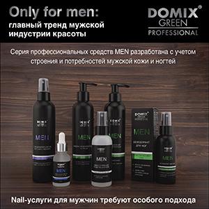 Домикс MEN Nail-услуги для мужчин