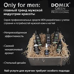 Профессиональный средства MAN ДОМИКС