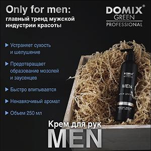 Крем для рук MEN DGP