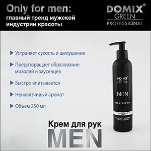 Крем для рук MEN Домикс