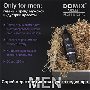 Спрей кератолитик MEN Домикс