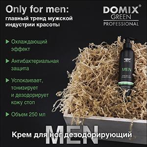 Крем для ног дезодорирующий MEN DGP