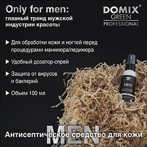 Антисептик ДОМИКС MEN для кожи