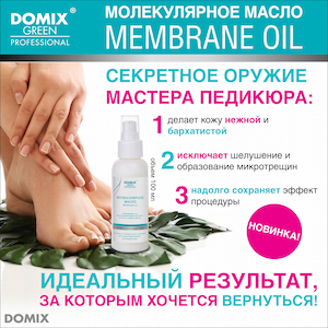 Молекулярное масло Domix Green Professional