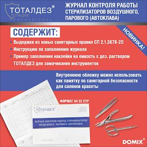 Журнал контроля работы стерилизаторов ТОТАЛДЕЗ