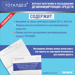 Журнал получения и расходования дезинфицирующих средств ТОТАЛДЕЗ