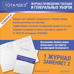 Журнал проведения текущих и генеральных уборок TOTALDIS