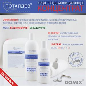 Дезинфицирующее средство концентрат ТОТАЛДЕЗ ДОМИКС