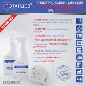 Дезинфицирующее средство раствор ТОТАЛДЕЗ Totaldis