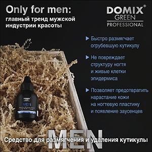 Удаление и размягчение кутикулы MEN Домикс