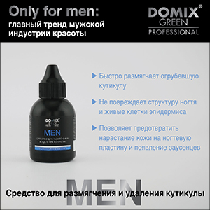MEN средство для кутикулы ДОМИКС
