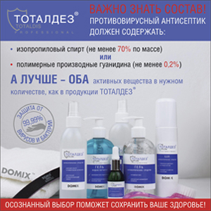 Тоталдез противовирусный антисептик ДОМИКС