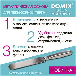 Металлическая основа для педикюрной тёрки ДОМИКС
