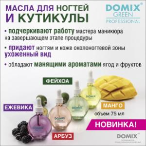 Масла для ногтей и кутикулы Domix Green Professional
