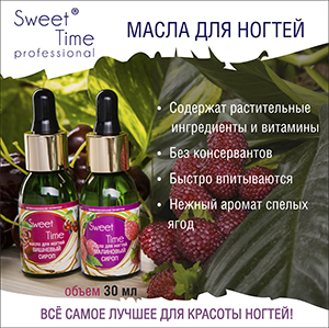 Масла для ногтей Sweet time Professional