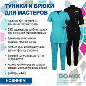 Брюки и туники для мастеров DOMIX