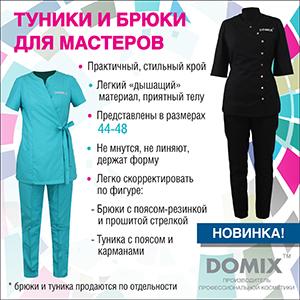 Туники и брюки для мастеров DOMIX