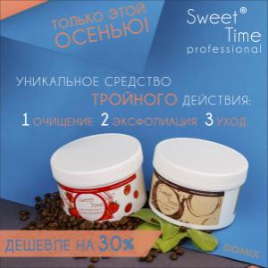 выгодное предложение Sweet Time крем-эксфолиант дешевле на 30%