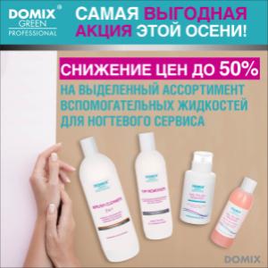 выгодное предложение ДОМИКС вспомогательные жидкости для ногтевого сервиса