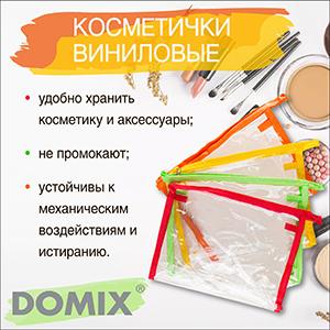 Косметички виниловые DOMIX