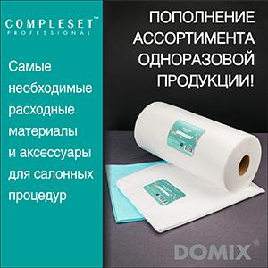 Compleset пополнение ассортимента одноразовой продукции