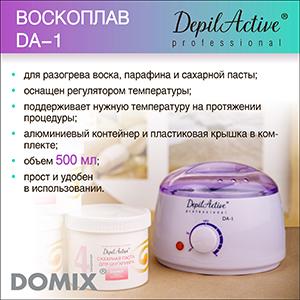 DepilActive professional Воскоплав для разогрева воска, парафина и сахарной пасты