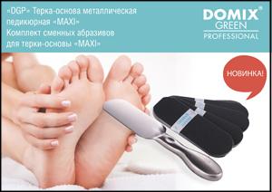 Тёрка-основа металлическая педикюрная MAXI DGP Domix Green Professional