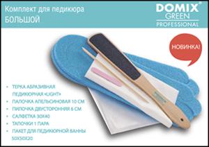 Комплект для педикюра большой Domix Green Professional