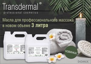 Масла для профессионального массажа 3 литра, Transdermal professional cosmetics DGP