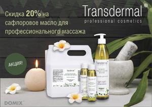 Скидка 20% на сафлоровое масло для профессионального массажа