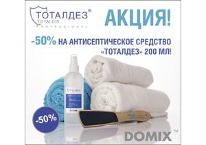 АКЦИЯ -50% на антисептическое средство Тоталдез 200 мл