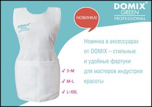 Фартук для мастера индустрии красоты Domix Green Professional