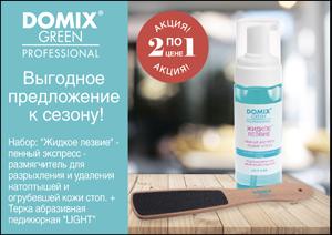 АКЦИЯ Жидкое лезвие пенный эксперсс-размягчитель + тёрка DOMIX GREEN PROF LIGHT