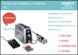 Аппарат для маникюра и педикюра DOMIX Green Professional