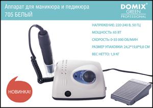 Аппарат для маникюра и педикюра ДОМИКС