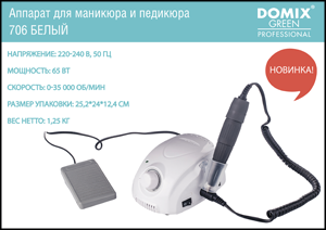 Аппарат для педикюра и маникюра 706 ДОМИКС