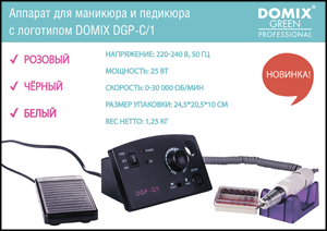 Аппарат для маникюра и педикюра Domix DGP-C/1