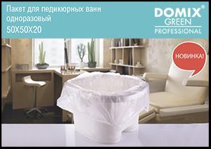 Пакет для педикюрных ванн одноразовый Domix Green Professional