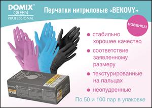 Перчатки нитриловые benovy от DOMIX. Профессиональная косметика Domix Green Professional и сопутствующие товары