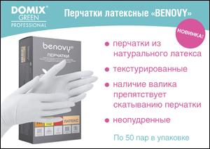 Перчатки латексные benovy от DOMIX. Профессиональная косметика Domix Green Professional и сопутствующие товары