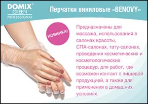 Перчатки виниловые benovy от DOMIX. Профессиональная косметика Domix Green Professional и сопутствующие товары