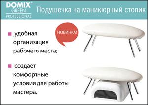 Подушечка на маникюрный столик Domix Green Professional профессиональная косметика для салонов красоты