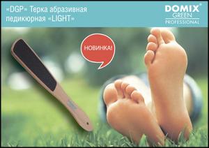 Тёрка абразивная педикюрная Light Domix Green Professional